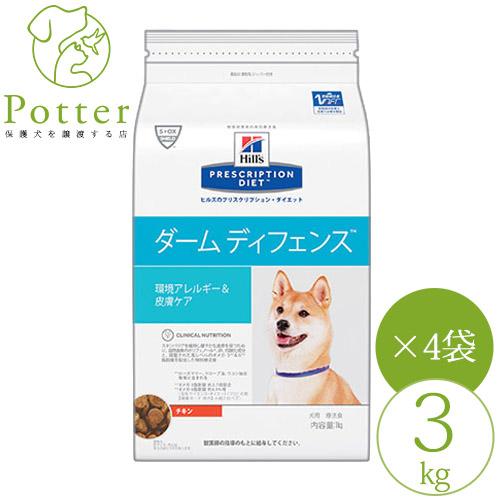 ヒルズ 犬用 ダームディフェンス 3kg×4袋(1ケース)[皮膚症状] ドライフード 療法食