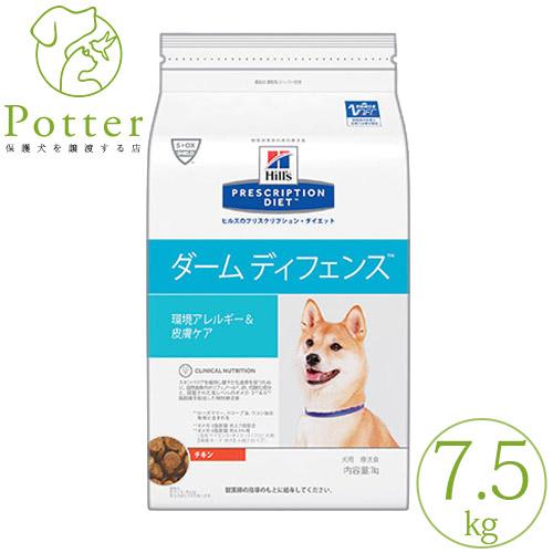 ヒルズ 犬用 ダームディフェンス 7.5kg[皮膚症状] ドライフード 療法食