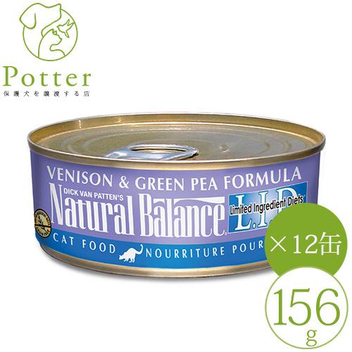 【ナチュラルバランス】猫用 ベニソン&グリーンピース ウェット156g×12缶 [LIDアレルギー対応]