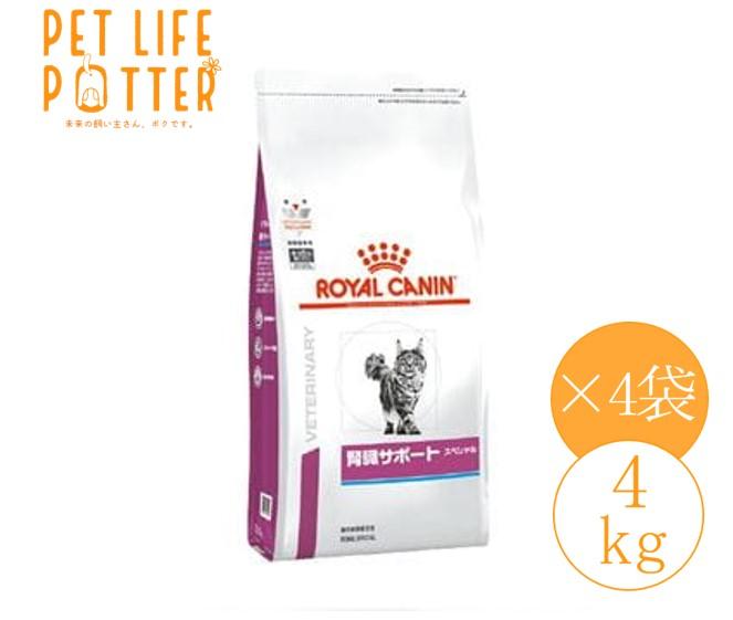 ロイヤルカナン 猫用 腎臓サポート スペシャル 4kg×4袋(1ケース) ドライフード 療法食