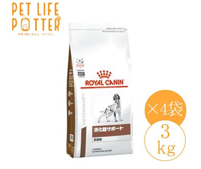 ロイヤルカナン 犬用 消化器サポート(高繊維) 3kg×4袋(1ケース) ドライフード 療法食