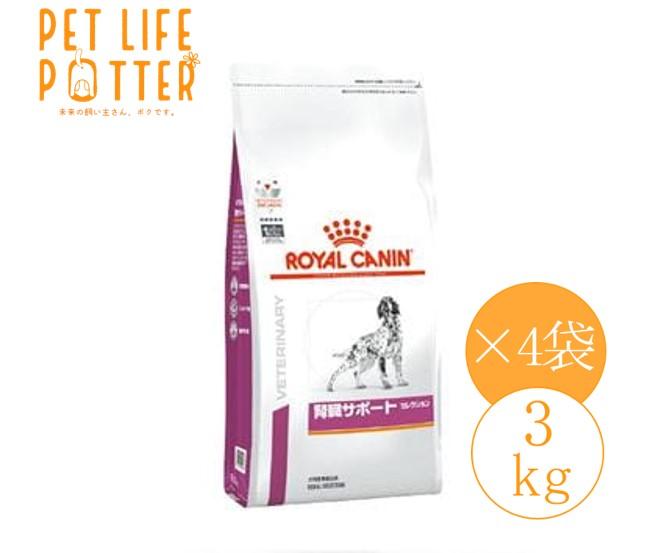 ロイヤルカナン 犬用 腎臓サポート セレクション 3kg×4袋(1ケース) ドライフード 療法食