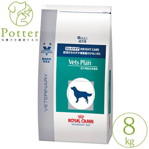 ロイヤルカナン 犬用 ベッツプラン ウェイトケア 8kg ドライフード 準療法食