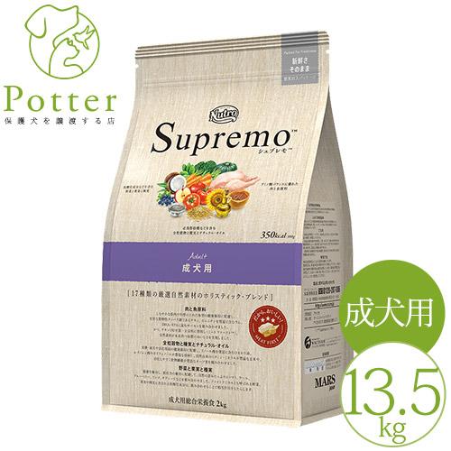 ニュートロ シュプレモ 成犬用13.5kg 全犬種用