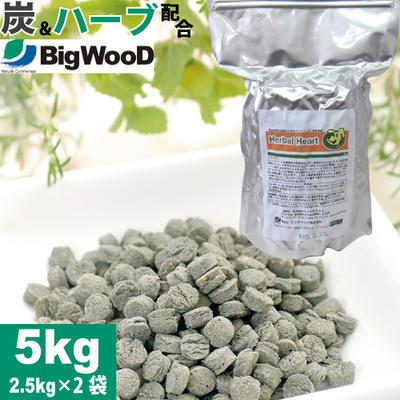 ビッグウッド ハーバルハート<5kg/2.5kg×2>国産無添加ドッグフード 炭とハーブを配合し超低温・無加水調理したドライフードHerbal Heart