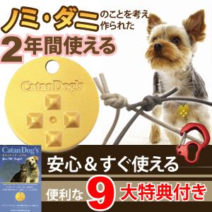 8 대 특전 카탄 개 금속 애완 동물 벼룩 진드기 방지 Catan Dog 's 견 용