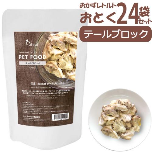 イートイート テールブロック160g【24袋セット】 おかずレトルトシリーズ eat eat eateat 犬用