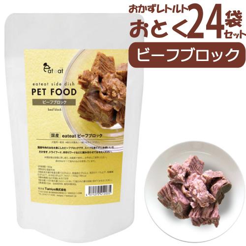 イートイート ビーフブロック160g【24袋セット】 おかずレトルトシリーズ eat eat eateat 犬用
