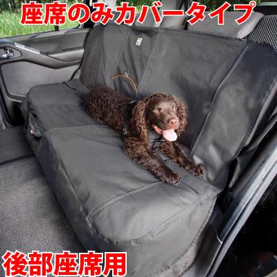 【送料無料】クルゴ ベンチシートカバー 車の後部座席用カーシート(スタンダードシリーズ)これで犬とのドライブの汚れも安心