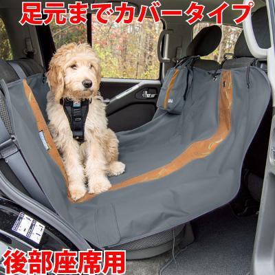 【送料無料】クルゴ ハンモック 車の後部座席用カーシート(スタンダードシリーズ)これで犬とのドライブの汚れも安心