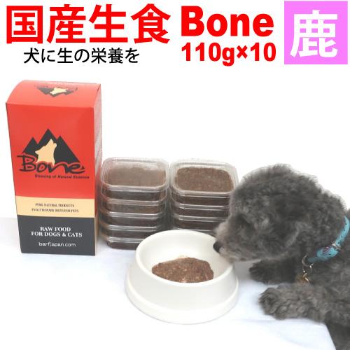 生 の 栄養 を 摂る BARF バーフ 理論に基づいた ローフード いよいよ人気ブランド ボーン ベニソン 鹿 110g×10パック=1.1kg 国産 無添加 ドッグフード 生食 冷凍 酵素 発酵野菜 生肉 Bone パピー アダルト 小分け 高齢犬 bone オールステージ 水分 ウエットフード ソフトタイプ 解凍 全年齢 非加熱 NEW ARRIVAL Bone 犬 BONE BONE シニア