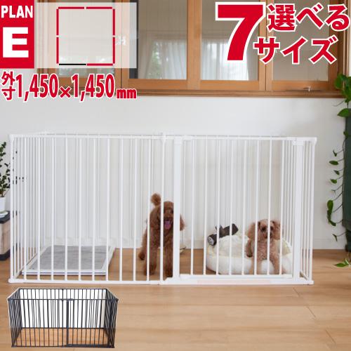 スカンジナビアンペットケージ【plan:E】1450×1450 スカンジナビアンペットデザイン デンマーク製ペットサークル サイズ選択可能スタイリッシュでシンプルな接続式ジョイントサークル 多頭飼いにも 高級感・おしゃれなサークル 組み換えて伸縮できる 犬 かっこいい