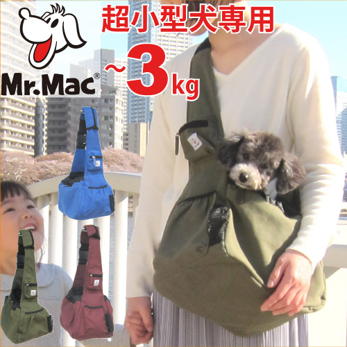 Mr.Mac ペットハンモック XS(~3kg) 超小型犬用 チワワ トイプードル ティーカップ カニンヘンダックス ヨーキー ドッグスリング 散歩 お出かけ キャリー メッシュトップ付 抱っこひも 収納力 抜群