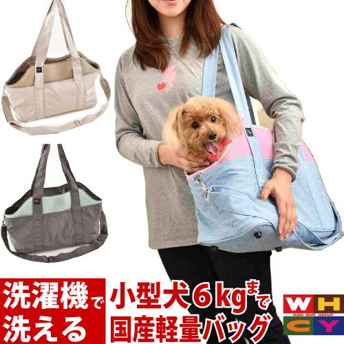 犬 キャリーバッグ 小型犬 洗濯樹洗いOK 軽い 清潔 お散歩に便利な 日本製 国産 丈夫なソフトキャリーバッグ ウォームハートカンパニー WHCY ウォッシャブルショルダーバッグ