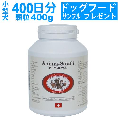 アニマストラス 顆粒 タイプ 400g 犬 サプリメント 酵素 エンザイム 酵母 粒 スイス ハーブ ペット コエンザイム Q10 シロップ