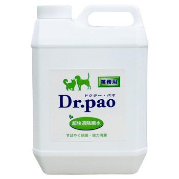 保証 超快適除菌水 2倍濃縮タイプ 業務用2L ドクターパオ 安心と信頼