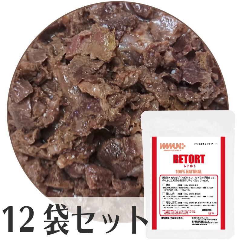 イミューンナチュラル 鹿肉レトルト 12袋セット