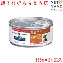 【迷子札プレゼント】[療法食]ヒルズ 猫用 腎臓ケア k/d チキン 156g×24缶【震災対策】11048