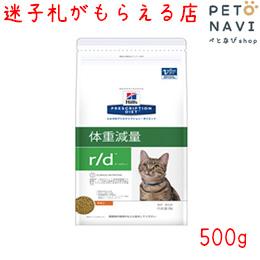 【迷子札プレゼント】[療法食]ヒルズ 猫用 r/d 500g【震災対策】10840