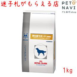 【迷子札プレゼント】[療法食]ロイヤルカナン 犬用 消化器サポート(低脂肪) 1kg【震災対策】