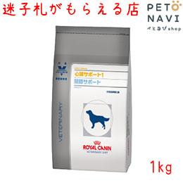 【迷子札プレゼント】[療法食]ロイヤルカナン 犬用 心臓サポート1 +関節サポート 1kg【震災対策】
