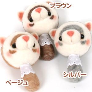 fu羊毛デカフェレ!ぬいぐるみ【送料無料】 フェレット ぬいぐるみ ビッグ キーホルダー 人形 鼬