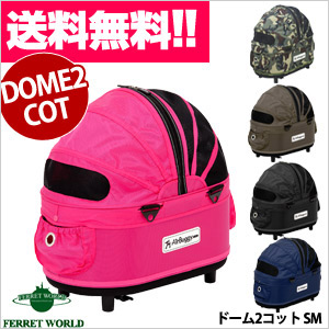 Air Buggy for Dog DOME2COT エアバギーフォードッグ ドーム2コットSM【送料無料】 フェレット キャリー ペットキャリー ペットカート バギー