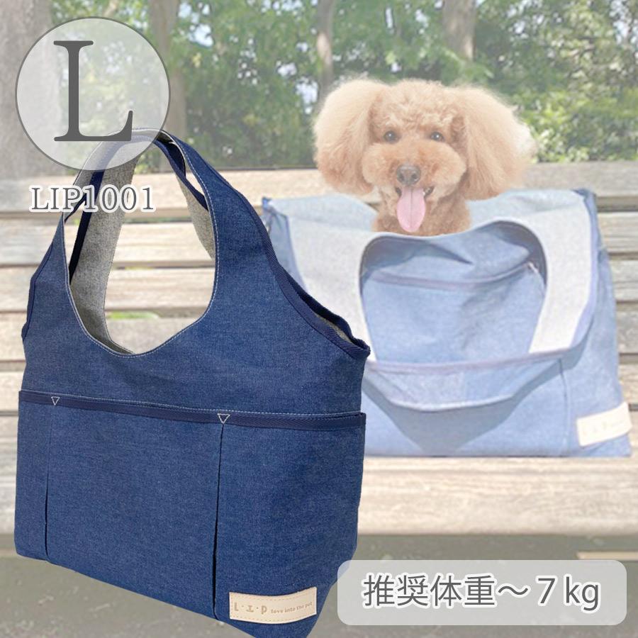 LIP1001 ふっくらキャリー ライトインディゴ Lサイズ【送料無料】 犬 ドッグ ペット キャリーバッグ キャリーケース 小動物 小型犬 グッズ