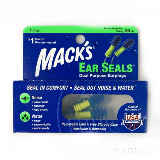 Mack's Earplugs 大人気 Ear 新作通販 Seals マックス イヤー コード付き耳栓 防水 防音 シールズ 耳栓 イヤープラグ