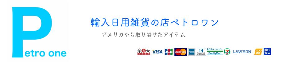 ペトロワン:海外から日本ではあまり見ないような商品を取り扱っています。