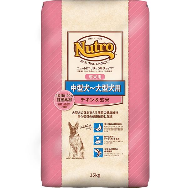 【送料無料】ニュートロ ナチュラルチョイス 中型犬~大型犬用 成犬用 チキン&玄米 15kg