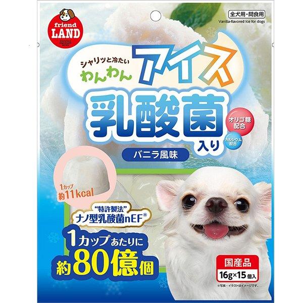 セール特別価格 わんわんアイス 乳酸菌入り 16g×15個 OUTLET SALE バニラ風味