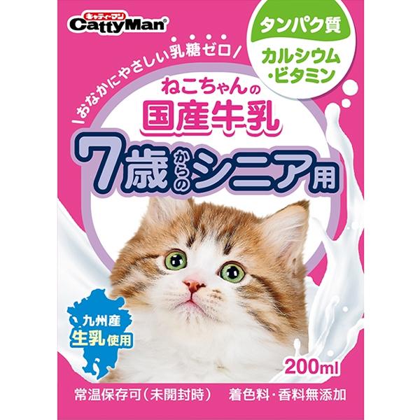 限定品 メーカー公式ショップ ねこちゃんの国産牛乳 7歳からのシニア用 200ml