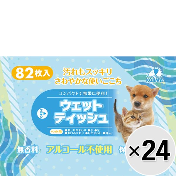 SALE 1コあたり約112円 春の新作シューズ満載 ケース販売 即納最大半額 82枚×24個 ペット用ウェットティッシュ お得用ケース