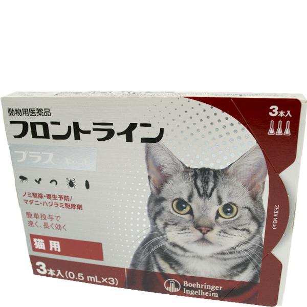 フロントライン プラス 卸直営 キャット 猫用 驚きの価格が実現 3本入 0.5ml×3