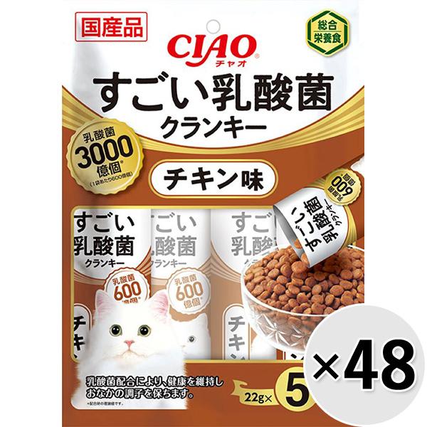 【ケース販売】チャオ すごい乳酸菌クランキー チキン味 (22g×5袋)×48コ〔20010905co〕