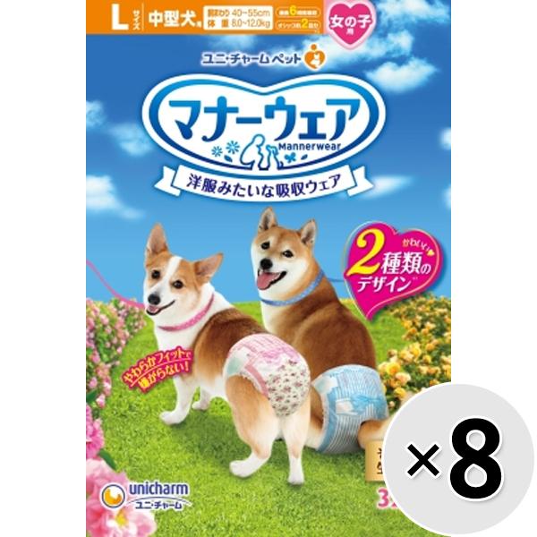 【ケース販売】マナーウェア 女の子用 中型犬用 Lサイズ ピンクリボン?青リボン  32枚×8コ〔21092123dt〕