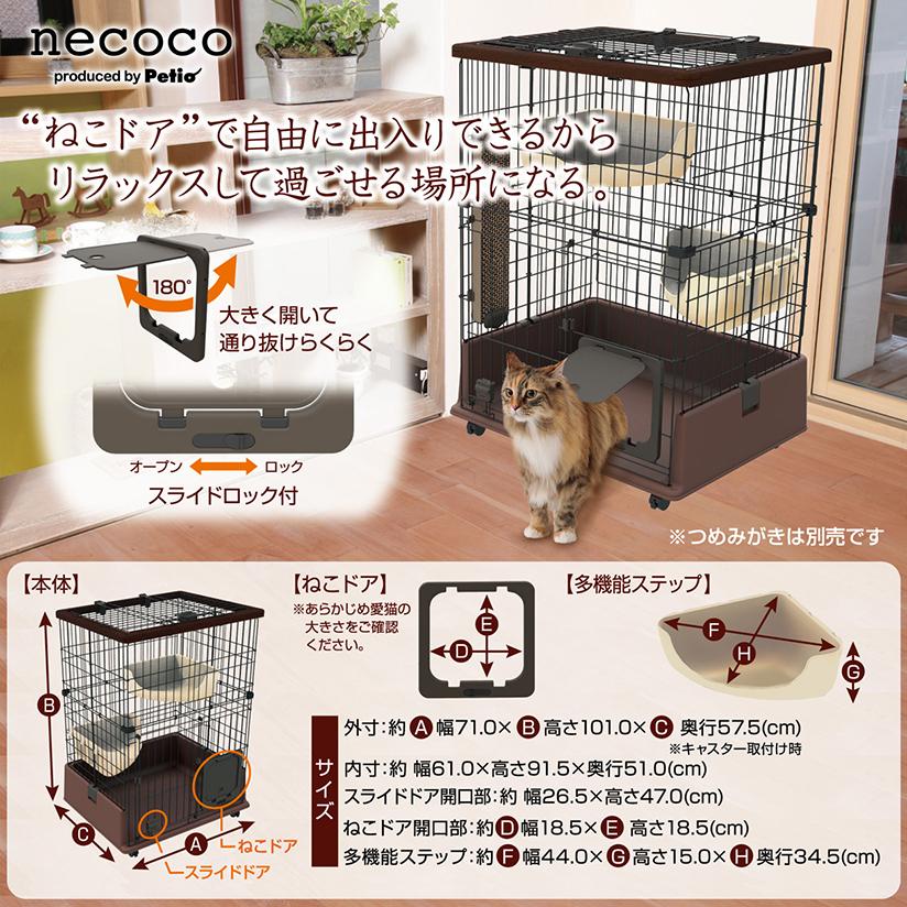 necoco(ねここ) 仔猫からのしつけにもぴったりな キャットルームサークル