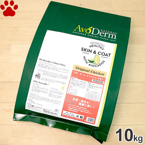【0】 [正規品] アボダーム オリジナル チキン 10kg 全犬種/全年齢 健康な皮膚・被毛サポート ドッグフード オーブンベイクド製法 小麦不使用