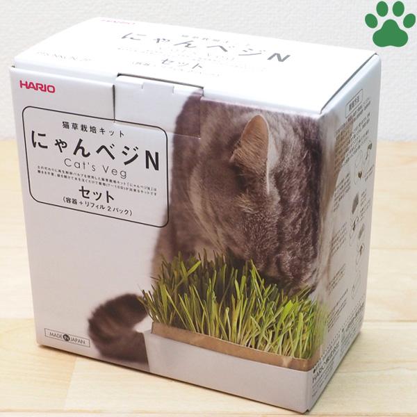 【30】 ハリオ 猫草栽培キット にゃんベジ N 陶器製容器+ネコ草 リフィル2個 セット モダン お洒落 ねこ草