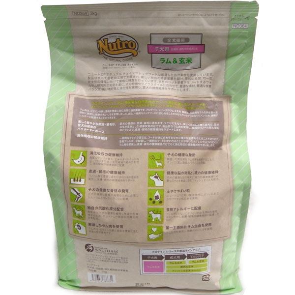 【31】 [正規品] ナチュラルチョイス プロテイン 全犬種用 子犬用 ラム&玄米 3kg ニュートロ ドッグフード