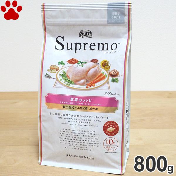 【10】[正規品] ニュートロ シュプレモ 超小型犬/小型犬 草原のレシピ チキンのロースト 成犬用 小粒 800g