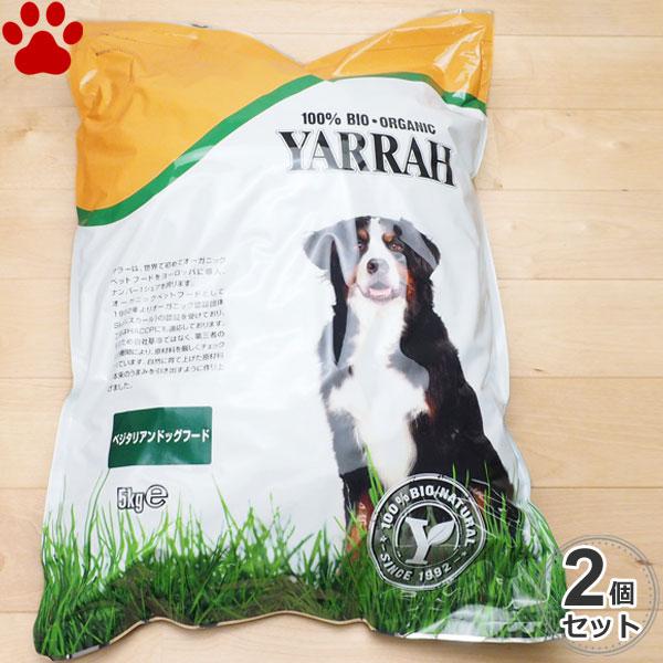 【単品配送】[2個セット][正規品] ヤラー 犬ドライ ヴィーガ 5kg 全犬種/成犬用 ベジタリアン ドッグフード 2袋セット