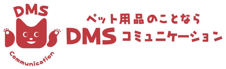 DMSコミュニケーション:ペット用ドライヤーやトリミング用品など、業務用のペット用品通販