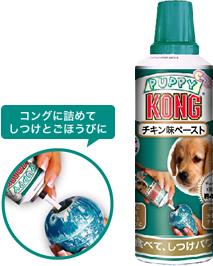 しつけ用 KONG コング チキン味ペースト 226g