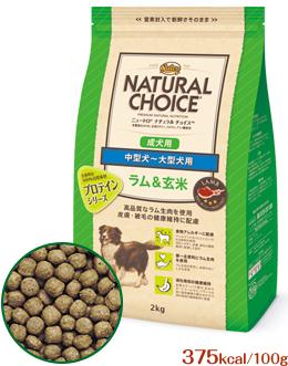 【ニュートロ】ナチュラルチョイス 成犬用 ラム&玄米 中型犬~大型犬 7.5kg 〔正規品〕:ジパング