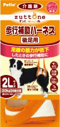 【petio】ペティオ 老犬介護用歩行補助ハーネス (後ろ足用) 2L