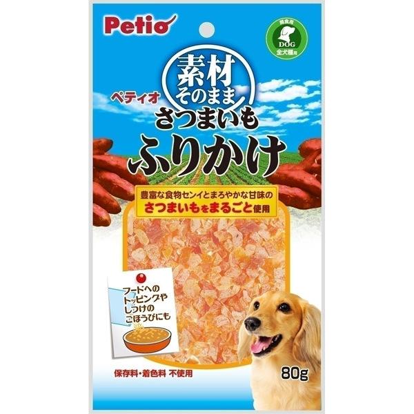 ペティオ 素材そのまま さつまいもふりかけ 80g 犬 ドッグフード ふりかけ トッピング【petio ヤマヒサ】