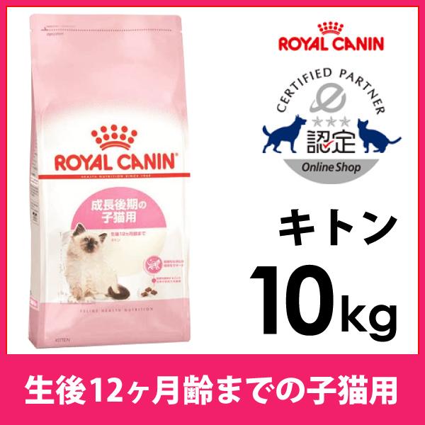 ロイヤルカナン キャットフード キトン 子猫用 10kgROYAL CANIN 猫 キャットフード 大容量【数量限定】