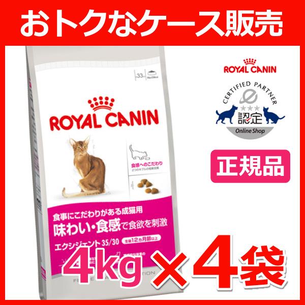 【おトクな4個セット】ロイヤルカナン キャットフード エクシジェント35/30 4kg×4個 味わい・食感で食欲を刺激 食事にこだわりがある猫用 猫 ドライフード 正規品